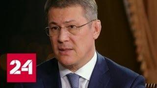 Радий Хабиров: Башкортостан 100 лет был опорным регионом для России - Россия 24