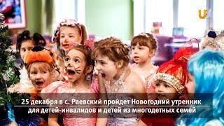 Новости UTV. Новости Давлеканово, Раевский за 13 декабря