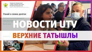 Новости Татышлинского района от 28.05.2020