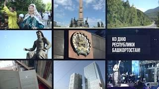 ПРОМО-РОЛИК / ГОРОДА БАШКИРИИ / АРТУР ГАББАСОВ