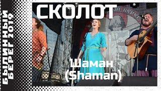 Сколот (Skolot) - Шаман (Shaman) @ Былинный берег 2019