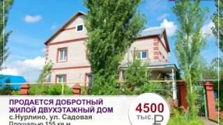 Продается двухэтажный дом в с Нурлино, Уфимского района по ул  Садовая, общей площадью 115 кв м  вид