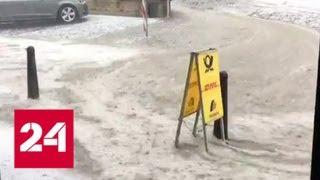 На Германию обрушились ливни, град и торнадо - Россия 24