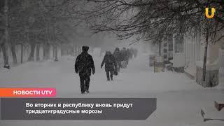 Новости UTV. В Башкирию вернутся морозы