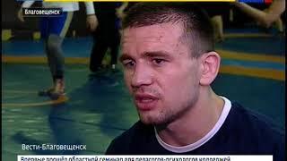 Призер чемпионата мира по вольной борьбе провел мастер класс в Благовещенске