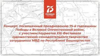 Концерт МВД по РБ, посвященный празднованию 75-летия Победы в Великой Отечественной войне