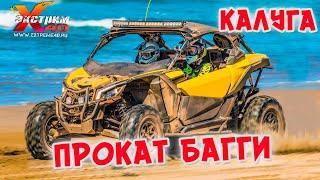 Прокат багги в Калуге, Калужской области, катание на Багги !!!