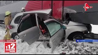 Башкирия: На железнодорожном переезде два человека погибли и один пострадал 05.03.2021