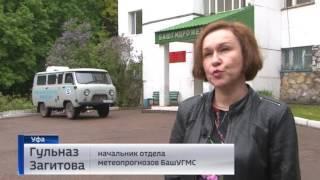 Башкирия, Уфа, погода будет ухудшаться, смерч в Миякинском районе, дер.Енебей-Урсаево
