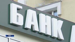 В республике Башкортостан  участились случаи блокировки банковских счетов