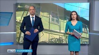 Вести-Башкортостан – 08.10.18