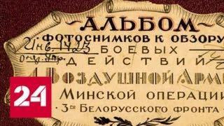 На сайте Минобороны появились рассекреченные документы об освобождении Вильнюса - Россия 24