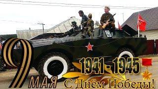 """Влог: День Победы + ,, Ночные Волки """" + Парад 2017 + Иглино"""