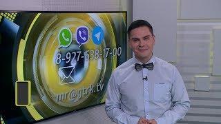 Мобильный репортер - 03.04.19
