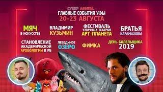 Суперафиша. Главные события Уфы, 20-23 августа