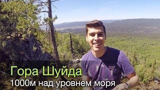 VLOG. 14. Восхождение на гору Шуйда (Уральские горы)
