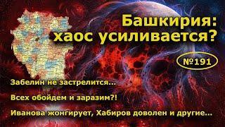 """""""Башкирия: хаос усиливается?"""". """"Открытая Политика"""". Выпуск - 191."""