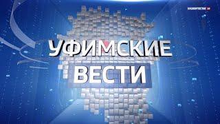 Уфимские Вести - 05.09.2020