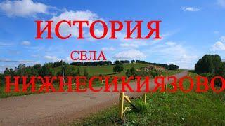 История села Нижнесикиязово