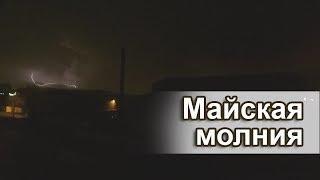 Первые молнии в Сибае. 2 мая 2018 г.
