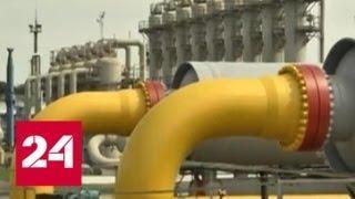 Запасы газа в хранилищах Украины иссякают - Россия 24