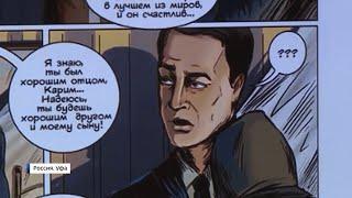 Легендарный дипломат стал героем комикса: в Уфе издали графическую повесть о Красном паше