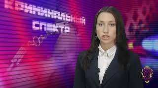 Криминальный спектр 04-09-2018