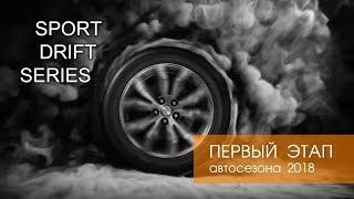 Соревнования по дрифту в Благовещенске, SDF Первый этап 2018