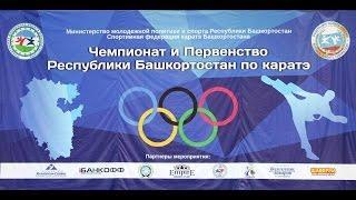 Чемпионат и Первенство Республики Башкортостан по каратэ 22.01.2017г. Салават.