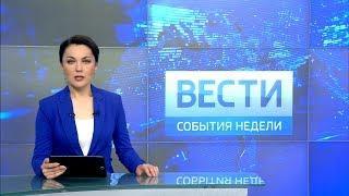 Вести-Башкортостан: События недели - 02.07.17