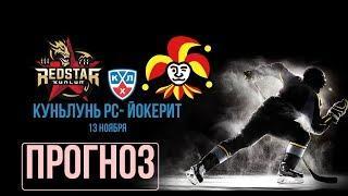 Куньлунь РС - Йокерит прогноз на матч КХЛ 13.11.2019 | Прогноз на хоккей