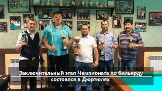 UTV.Новости севера Башкирии за 15 августа (Нефтекамск, Янаул)