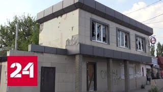 Украинские военные обстреливают из минометов поселок Коминтерново - Россия 24