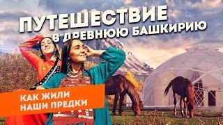 Современная юрта в Башкирии | Как жили народы Предуралья | Путешествие в Уфу | Геокупол | Юрты | СИ