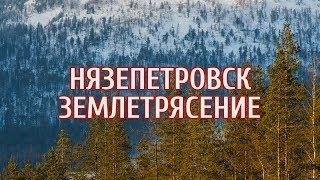 ???? На Урале в один день произошло два землетрясения
