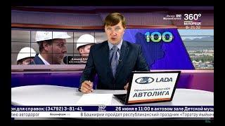 Новости Белорецка от 25 июня 2019 года. Полный выпуск