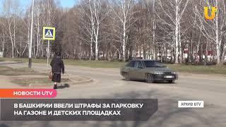 Новости UTV. Штрафы за парковку