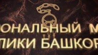Фильм к 150-летию Национального музея Республики Башкортостан
