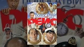 ПОЛОСАТЫЙ РЕЙС (советский фильм комедия 1961 год)