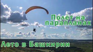Полёт на параплане в Башкирии под Уфой. Лето 2019 год.