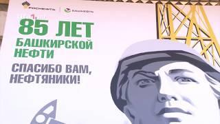 Башкирской нефти – 85!
