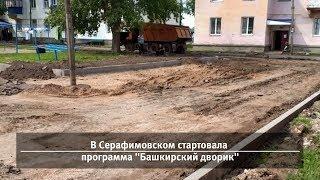 UTV. Новости запада Башкирии за 20 августа