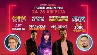 Суперафиша. Главные события Уфы, 24-26 августа