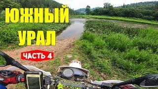 Одиночное путешествие по Южному Уралу (Башкирия) на Kayo T2. Скала Мамбет. Часть 4