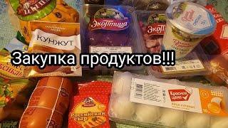 Покупки продуктов/Закупка продуктов ????????????