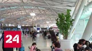 У россиян в Сеуле возникли проблемы с визами - Россия 24