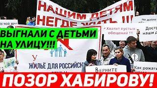 Беспредел в Башкирии! Людей выгоняют на улицу! Хабиров, ты что творишь?