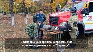 UTV. Новости запада Башкирии за 27 сентября