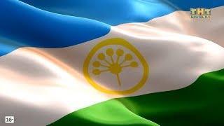 Изменения в региональный закон «О государственной символике РБ»