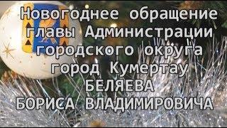 Новогоднее обращение Главы администрации городского округа город Кумертау Бориса Беляева